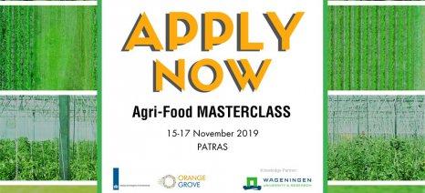 Αιτήσεις συμμετοχής για το 7o Agri-Food Masterclass της Ολλανδικής Πρεσβείας και του Orange Grove