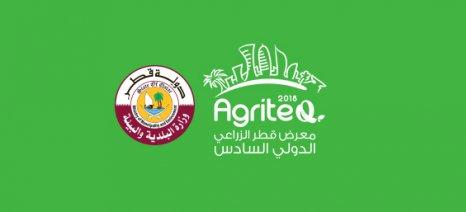 Το Επιμελητήριο Λάρισας θα συμμετέχει στην 6η Διεθνή Αγροτική Έκθεση AGRITEQ στο Κατάρ
