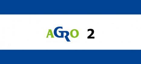 Πρεμιέρα για το ανανεωμένο πρότυπο ολοκληρωμένης διαχείρισης Agro 2 στην Agrotica