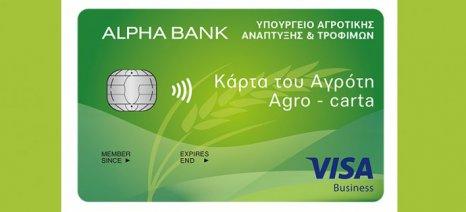 Κάρτα Αγρότη και από την Alpha Bank με πιστωτικό όριο στο 80% της βασικής ενίσχυσης