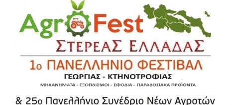 Στις 19-23 Σεπτεμβρίου το 1ο AGROfest Στερεάς Ελλάδας στη Λιβαδειά