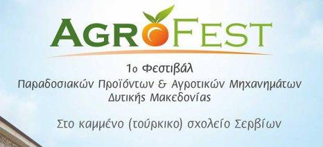 Στις 27 Ιουλίου ξεκινά το 1o Agrofest στα Σέρβια Κοζάνης