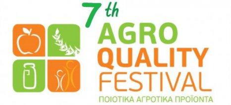 Το 7ο Agro Quality Festival και το 4o Φεστιβάλ Γάλακτος και Τυριού θα πραγματοποιηθούν φέτος μαζί στις 14-16 Οκτωβρίου