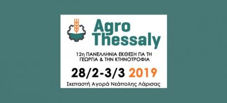 Συνολικά 250 εκθέτες εκτιμάται ότι θα συμμετάσχουν στη φετινή Agrothessaly από 28 Φεβρουαρίου έως 3 Μαρτίου
