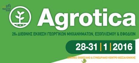 Εντείνονται οι προετοιμασίες για την έκθεση Agrotica - το πρόγραμμα των παράλληλων εκδηλώσεων