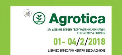 Ρεκόρ κάλυψης εκθεσιακού χώρου προβλέπεται για την Agrotica του 2018