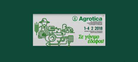 Ολόκληρο το πρόγραμμα των παράλληλων εκδηλώσεων της 27ης Agrotica