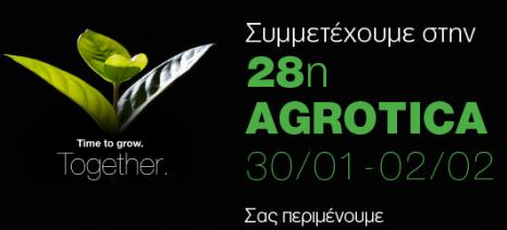 Ολοκληρωμένες λύσεις από τη BASF για το σύγχρονο αγρότη στην Agrotica 2020
