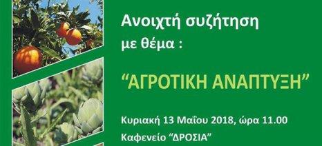 Συζήτηση για την αγροτική ανάπτυξη από το ΣΥΡΙΖΑ Αργολίδας στη Νέα Τίρυνθα στις 13 Μαΐου