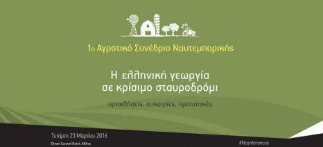 """Το 1ο Αγροτικό Συνέδριο της εφημερίδας """"Ναυτεμπορική"""" στις 23 Μαρτίου"""