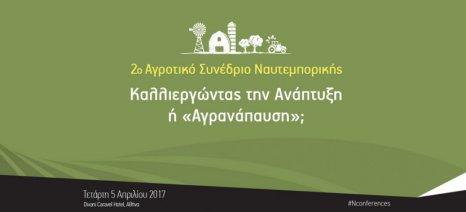 """Στις 5 Απριλίου το συνέδριο της Ναυτεμπορικής με θέμα """"Καλλιεργώντας την Ανάπτυξη ή «Αγρανάπαυση»;"""""""