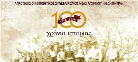 Δράσεις στα σχολεία της Ν. Αγχιάλου για τα 100 χρόνια του Συνεταιρισμού «Η Δήμητρα»