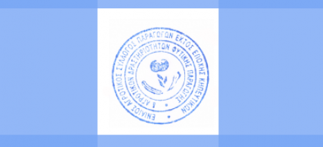 Στις 15 Μαΐου ορίστηκε η ημερομηνία εκλογών στον Ενιαίο Αγροτικό Σύλλογο του Δήμου Ιεράπετρας