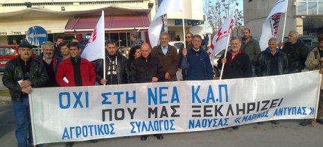 Κινητοποίηση στις 15 Οκτωβρίου από τον Αγροτικό Σύλλογο Νάουσας «Μαρίνος Αντύπας» και εργαζόμενους