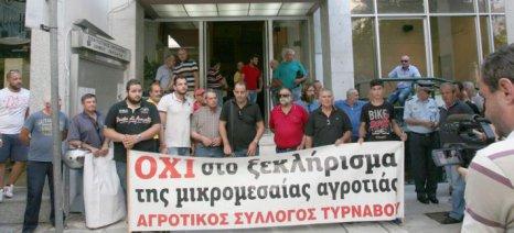 Σύσκεψη του Αγροτικού Συλλόγου Τυρνάβου σήμερα στις 7 μ.μ.