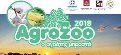 Σήμερα ξεκινά η 24η Γεωργική & Κτηνοτροφική Έκθεση Φωτολίβους