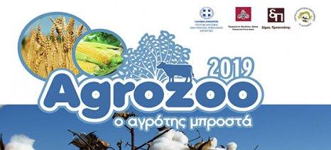 """Ξεκινά αύριο η Γεωργική και Κτηνοτροφική Έκθεση Βάμβακος """"Agrozoo"""" στο Φωτολίβος Δράμας"""
