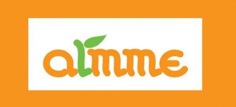 Δύο διαγωνισμοί από την ΑΛΜΜΕ για το πρόγραμμα προώθησης της κομπόστας σε πέντε χώρες