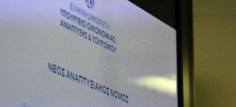 Ημερίδα για τον νέο αναπτυξιακό νόμο πραγματοποιείται το Σάββατο στη Χαλκιδική
