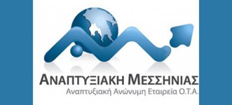 Ο τελικός φάκελος του Leader Μεσσηνίας ύψους 16 εκατ. ευρώ υπεβλήθη την Παρασκευή