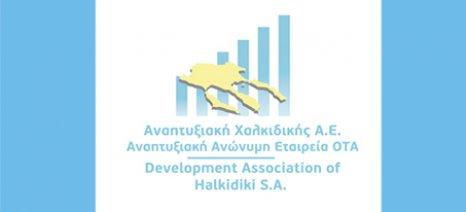 Ξεμπλοκάρει το Leader - άνοιξε η πρώτη πρόκληση για τα δημόσια έργα στη Χαλκιδική