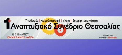 Το 1ο Αναπτυξιακό Συνέδριο Θεσσαλίας θα πραγματοποιηθεί στις 15-16 Μαρτίου