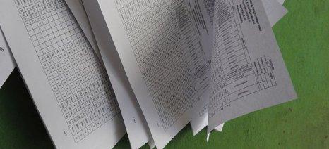 Επανέρχεται το μέτρο της δημοσιοποίησης των ονομάτων δικαιούχων αγροτικών επιδοτήσεων