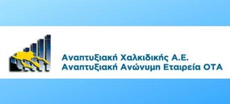 Ανοίγει για αιτήσεις το τοπικό Leader της Αναπτυξιακής Χαλκιδικής για ιδιωτικές επενδύσεις