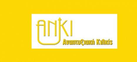 Παράταση έως 1 Οκτωβρίου για τις δημόσιες επενδύσεις του τοπικού Leader Κιλκίς