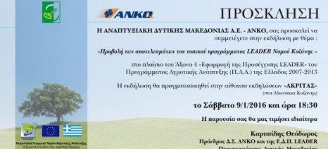 Το Σάββατο θα παρουσιάσει η ΑΝΚΟ τα αποτελέσματα του Leader Κοζάνης