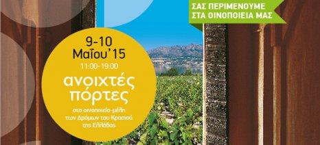Στις 9 και 10 Μαΐου τα ελληνικά οινοποιεία θα έχουν «Ανοιχτές Πόρτες»