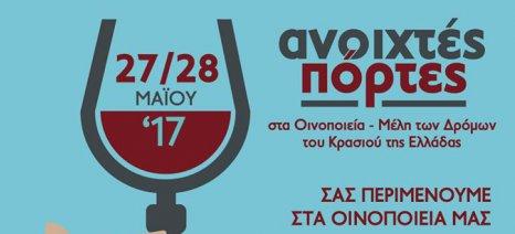 """""""Ανοιχτές Πόρτες"""" στα οινοποιεία της χώρας το σαββατοκύριακο 27 και 28 Μαΐου"""