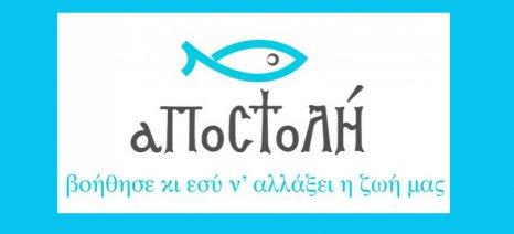 Μέχρι 8 Σεπτεμβρίου οι συμμετοχές για το πρόγραμμα ενίσχυσης αγροτικών συνεταιρισμών και ΚοινΣΕπ της Ιεράς Αρχιεπισκοπής Αθηνών