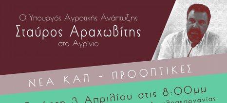 Στα Σκόπια την Τρίτη και στο Αγρίνιο την Τετάρτη μεταβαίνει ο Σταύρος Αραχωβίτης