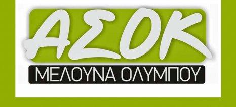 Γενική συνέλευση Αγροτικού Συνεταιρισμού «η Μελούνα Ολύμπου» στις 19 Μαρτίου