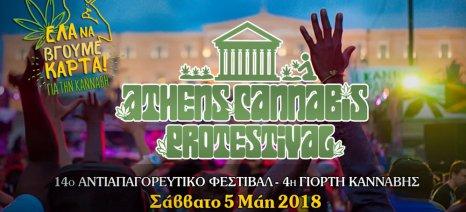 Αντιαπαγορευτικό φεστιβάλ, μαζί με συλλαλητήριο για την κάνναβη, το Σάββατο στην Αθήνα
