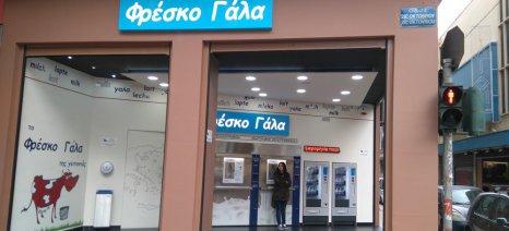"""Το """"γάλα του Μοριά"""" ήρθε και στην Αθήνα με αυτόματο πωλητή στην Πατησίων"""