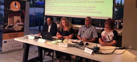 """Στο Μαρούσι παρουσιάστηκε το καλάθι των ελληνικών προϊόντων ΠΟΠ """"Authentico"""""""