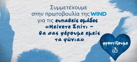 Πρωτοβουλία WIND-ΑΒ Βασιλόπουλος: «Μείνετε Σπίτι – Θα σας φέρουμε εμείς τα ψώνια»