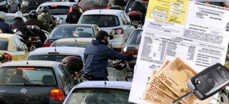 Πρόστιμα εως 250 ευρώ σε 1,4 εκατ. ιδιοκτήτες αυτοκινήτων