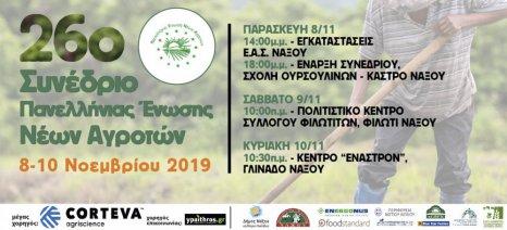 Την Παρασκευή στη Νάξο το 26ο Συνέδριο Νέων Αγροτών