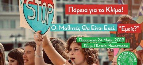 Πορεία για το κλίμα στις 24 Μαΐου - Οι μαθητές θα είναι εκεί!