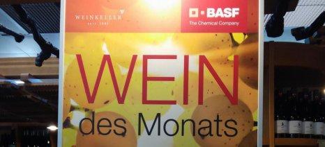 Στην κάβα της Weinkeller BASF εντάσσονται επιλεγμένα ελληνικά κρασιά