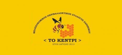 Τρεις εκδηλώσεις για το μέλι και την μελισσοκομία στην Αττική στις 19, 20 και 22 Μαΐου