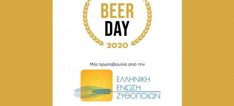 """Beer Day"" από την Ελληνική Ένωση Ζυθοποιών στη HORECA"