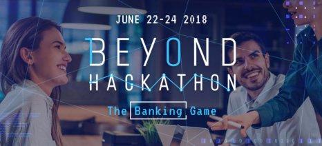"""Εως 15 Ιουνίου αιτήσεις συμμετοχής στον 3ο Διαγωνισμό FinTech """"Beyond Hackathon"""" της Eurobank"""