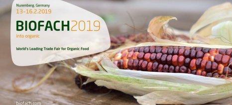 """Διεθνής έκθεση προϊόντων βιολογικής καλλιέργειας """"Biofach 2019"""" από 13 έως 16 Φεβρουαρίου"""