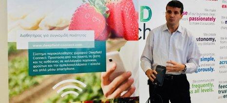 Bosch Hellas: Είσοδος στην έξυπνη γεωργία με 57 συστήματα σε 8 νομούς