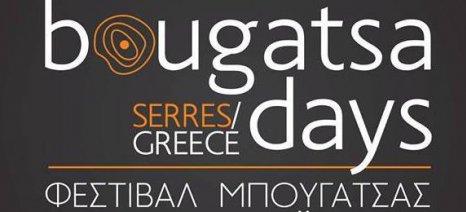 Ξεκινά σήμερα το Φεστιβάλ Μπουγάτσας στις Σέρρες