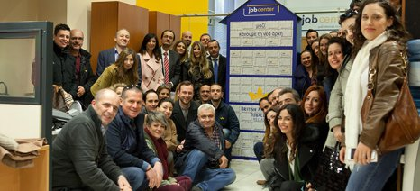 Job Center για πρώτη φορά στην Ελλάδα από την British American Tobacco Hellas - θα λειτουργήσει στις αρχές του 2017